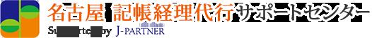 名古屋記帳経理代行サポートセンター