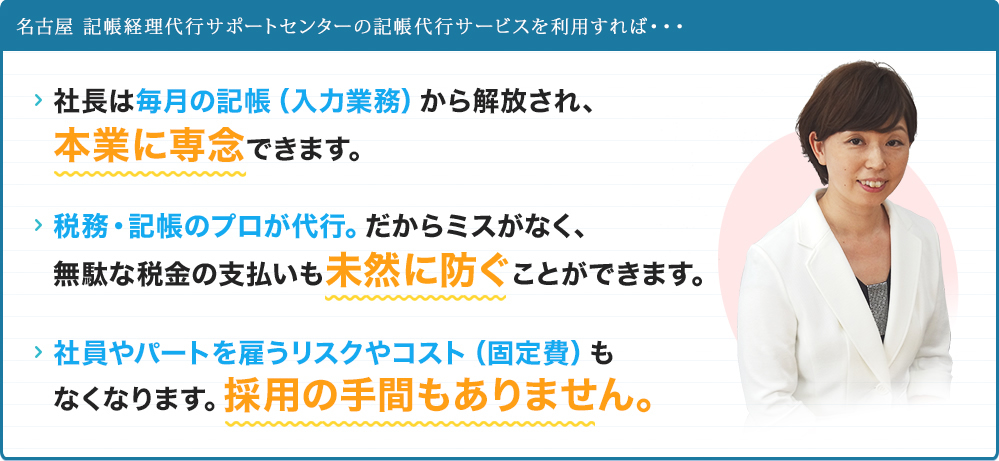 名古屋 記帳経理代行サポートセンターの記帳代行サービスを利用すれば・・・