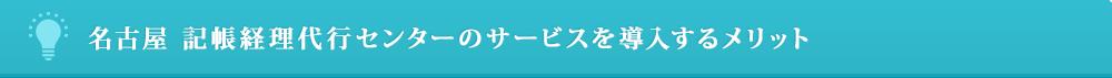名古屋 記帳経理代行センターのサービスを導入するメリット