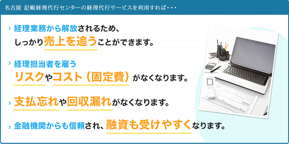 名古屋 記帳経理代行センターの経理代行サービスを利用すれば・・・