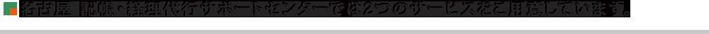 名古屋 記帳・経理代行サポートセンターでは2つのサービスをご用意しています。