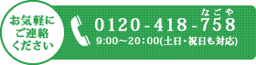 052-485-8020